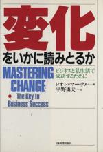 変化をいかに読みとるか ビジネスと私生活で成功するために(単行本)