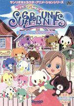 シュガーバニーズ Vol.1~バニーズフィールドからの旅立ち~(通常)(DVD)