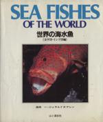 世界の海水魚(太平洋・インド洋編)(単行本)