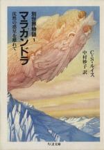 マラカンドラ 沈黙の惑星を離れて(ちくま文庫別世界物語1)(文庫)
