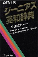 ジーニアス英和辞典(単行本)