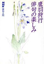 鷹羽狩行 俳句の楽しみ(NHK俳句入門)(単行本)