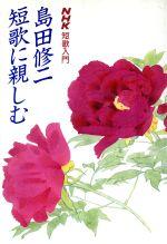 島田修二 短歌に親しむ(NHK短歌入門)(単行本)