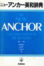 ニュー・アンカー英和辞典(単行本)