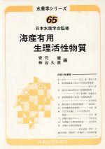 海産有用生理活性物質(水産学シリーズ65)(単行本)