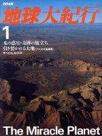 NHK 地球大紀行 水の惑星・奇跡の旅立ち;引き裂かれる大地(アフリカ大地溝帯)(1)(単行本)