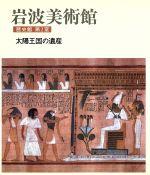 太陽王国の遺産(岩波美術館歴史館 第2室)(単行本)