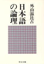 日本語の論理(中公文庫)(文庫)