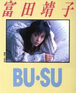 BU・SU 富田靖子フォト&エッセイ(単行本)