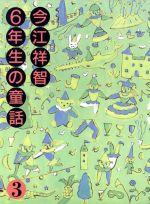 今江祥智6年生の童話(今江祥智童話館)(3)(児童書)