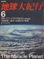 NHK 地球大紀行 多重バリアーが守る生命の星;太陽系第3惑星 46億年目の危機(6)(単行本)