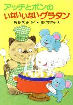 アッチとボンのいないいないグラタン 角野栄子の小さなおばけシリーズ(ポプラ社の小さな童話093)(児童書)