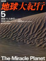 NHK 地球大紀行 移動する大砂漠(サハラ砂漠) 資源を産んだマグマ噴出(南アフリカ・キプロス)(5)(単行本)