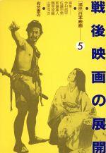戦後映画の展開(講座 日本映画5)(単行本)