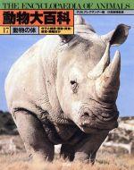 動物大百科-動物の体(第17巻)(単行本)