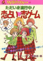 ただいま流行中!恋占い恋ゲーム(M.B books49)(児童書)