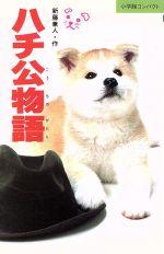 ハチ公物語(小学館コンパクト002)(児童書)
