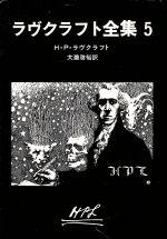 ラヴクラフト全集(創元推理文庫)(5)(文庫)