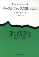 イーストウィックの魔女たち(新潮・現代世界の文学)(単行本)
