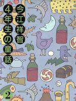 今江祥智4年生の童話(今江祥智童話館)(2)(児童書)