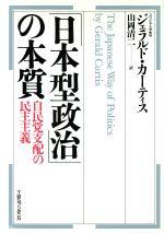 日本型政治の本質 自民党支配の民主主義(単行本)