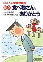 続々 食べ物さん、ありがとう(朝日文庫)(文庫)