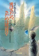 愛はさだめ、さだめは死(ハヤカワ文庫SF)(文庫)