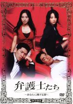 弁護士たち~あなたに捧げる罪~DVD-BOX(通常)(DVD)