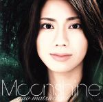 Moonshine~月あかり~(通常)(CDS)