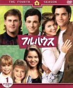 フルハウス<フォース>セット1 (DISC1~3)(通常)(DVD)
