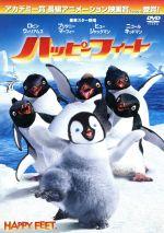 ハッピーフィート(期間限定)(通常)(DVD)