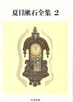 夏目漱石全集(ちくま文庫)(2)(文庫)