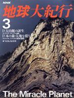 NHK 地球大紀行 巨大山脈の誕生 巨木の森・大地を覆う(3)(単行本)