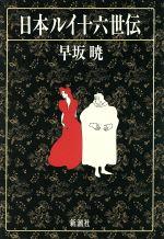 日本ルイ16世伝(単行本)