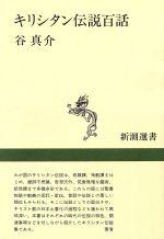 キリシタン伝説百話(新潮選書)(単行本)
