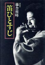 笛ひとすじ(単行本)