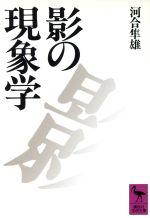 影の現象学(講談社学術文庫)(文庫)