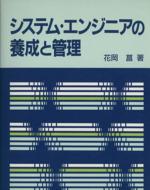 システム・エンジニアの養成と管理(単行本)