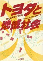 トヨタと地域社会 現代企業都市生活論(単行本)