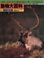 動物大百科-動物の生態(第18巻)(単行本)