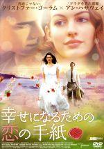幸せになるための恋の手紙(通常)(DVD)