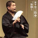 柳家小三治Ⅱ-1「野晒し」-「朝日名人会」ライヴシリーズ42(通常)(CDA)