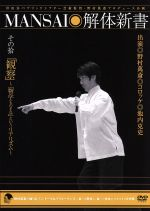 MANSAI解体新書 その十「観察」~「物学(ものまね)」というリアリズム~(通常)(DVD)