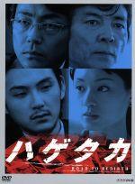 NHK DVD ハゲタカ DVD-BOX((三方背BOX、オリジナルブックレット付))(通常)(DVD)
