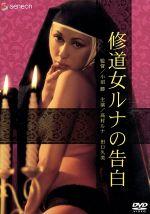 修道女ルナの告白(通常)(DVD)