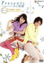 Presents~うに煎餅~デラックス版(通常)(DVD)