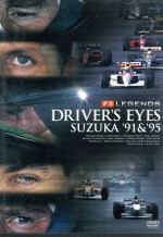 F1レジェンド 「DRIVER'S EYES-鈴鹿'91&'95」(通常)(DVD)
