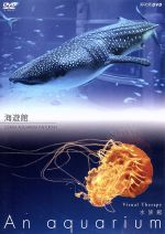 NHKDVD 水族館~An Aquarium~海遊館(通常)(DVD)