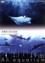 NHKDVD 水族館~An Aquarium~沖縄美ら海水族館(通常)(DVD)