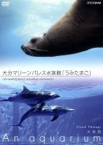 NHKDVD 水族館~An Aquarium~大分マリーンパレス水族館「うみたまご」(通常)(DVD)